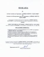 ПОКАНА за ОС на СДРУЖЕНИЕ ЛАЙЪНС ФОРУМ - БЪЛГАРИЯ