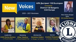Представяме New Voices на Лайънс Д130