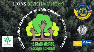 Lions Зелена Мисия