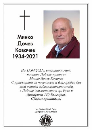 Почина член-основател на Лк Русе - Минко Ковачев