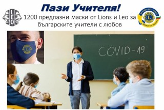 Пази Учителя!