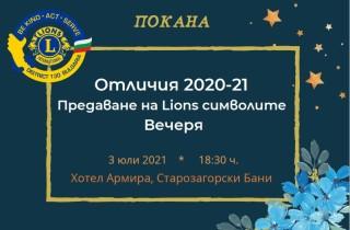 Покана финал 2020-2021 Лайънс година